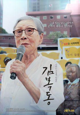 김복동의 포스터