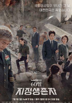60일, 지정생존자의 포스터