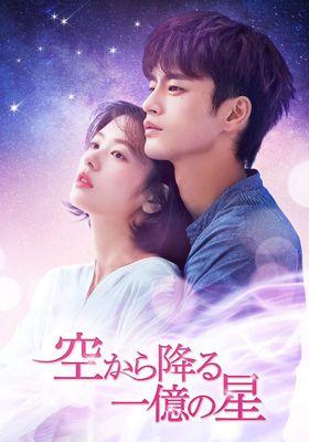 『空から降る一億の星<韓国版>』のポスター