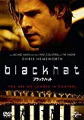 『ブラックハット』のポスター
