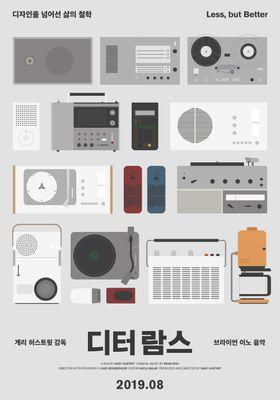 디터 람스의 포스터