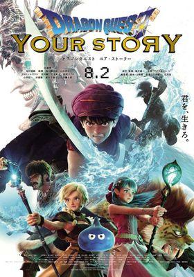 『ドラゴンクエスト ユア・ストーリー』のポスター