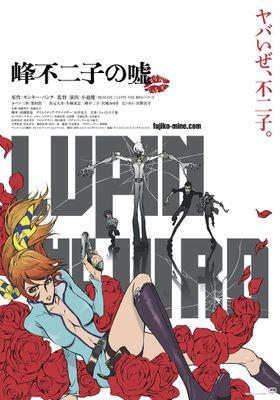 『LUPIN THE IIIRD 峰不二子の嘘』のポスター