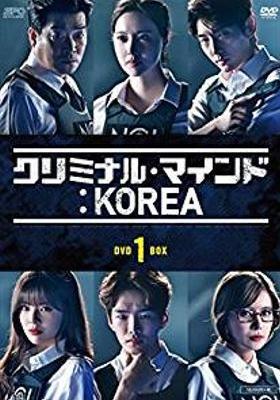 『クリミナル・マインド:KOREA』のポスター