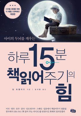 하루 15분 책읽어주기의 힘의 포스터
