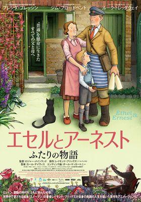 『エセルとアーネスト ふたりの物語』のポスター