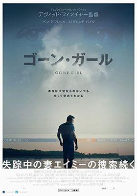 『ゴーン・ガール』のポスター