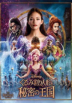 『くるみ割り人形と秘密の王国』のポスター