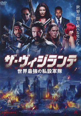 『ザ・ヴィジランテ 世界最強の私設軍隊』のポスター