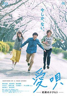 『愛唄 約束のナクヒト』のポスター