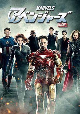 『アベンジャーズ(2012)』のポスター