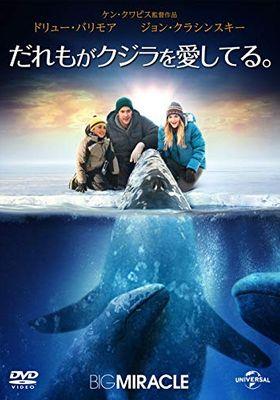 『だれもがクジラを愛してる。』のポスター