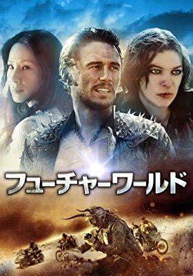 『フューチャー・ワールド』のポスター