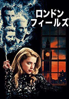 『ロンドン・フィールズ(原題)』のポスター