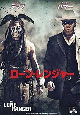 『ローン・レンジャー(2013)』のポスター