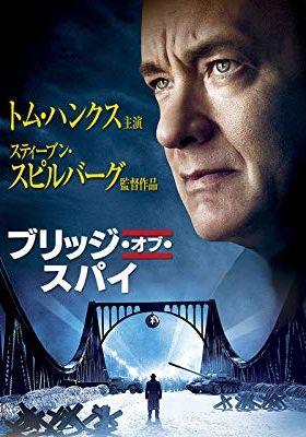 『ブリッジ・オブ・スパイ』のポスター
