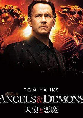 『天使と悪魔』のポスター