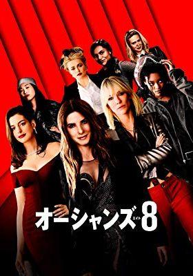 『オーシャンズ8』のポスター