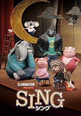 『SING シング』のポスター
