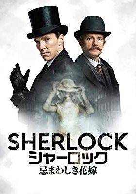 『SHERLOCK シャーロック 忌まわしき花嫁』のポスター