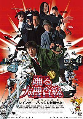 『踊る大捜査線 THE MOVIE 2 レインボーブリッジを封鎖せよ!』のポスター