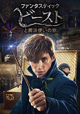 『ファンタスティック・ビーストと魔法使いの旅』のポスター