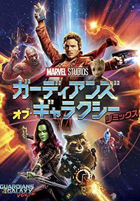 『ガーディアンズ・オブ・ギャラクシー リミックス』のポスター