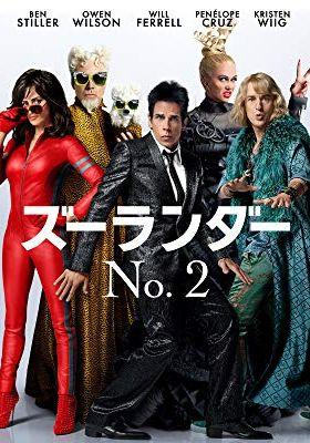『ズーランダー NO.2』のポスター