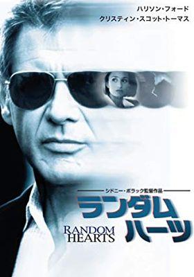 『ランダム・ハーツ』のポスター