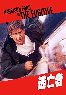 『逃亡者』のポスター
