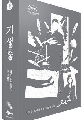 기생충 각본집 & 스토리보드북 초판 한정 박스 세트의 포스터