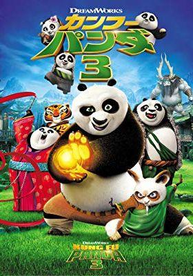 『カンフー・パンダ3』のポスター