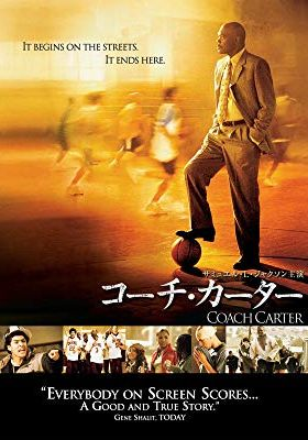 『コーチ・カーター』のポスター