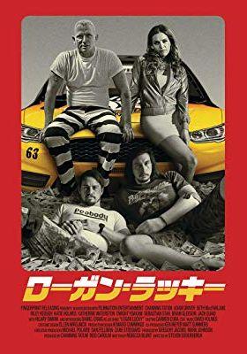 『ローガン・ラッキー』のポスター