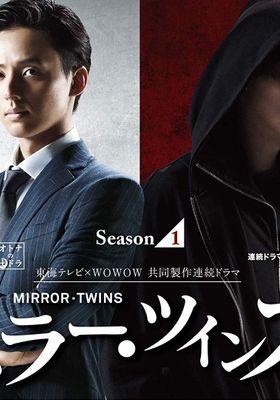 『ミラー・ツインズ Season1』のポスター