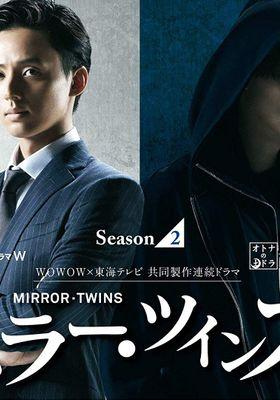 『ミラー・ツインズ Season2』のポスター