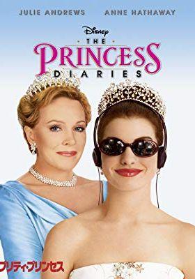 『プリティ・プリンセス』のポスター