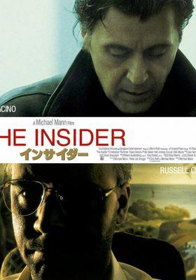 『インサイダー』のポスター