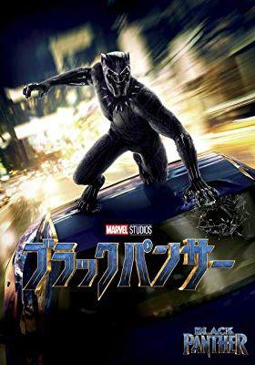『ブラックパンサー』のポスター