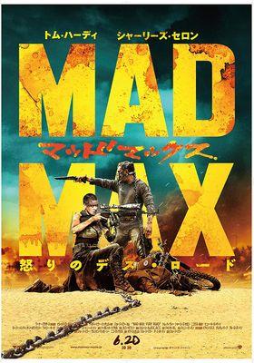 『マッドマックス 怒りのデス・ロード』のポスター