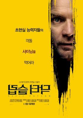 닥터 슬립의 포스터