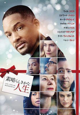 『素晴らしきかな、人生(2016)』のポスター
