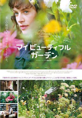 『マイ ビューティフル ガーデン』のポスター