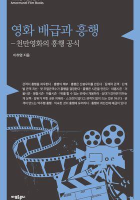 영화 배급과 흥행의 포스터