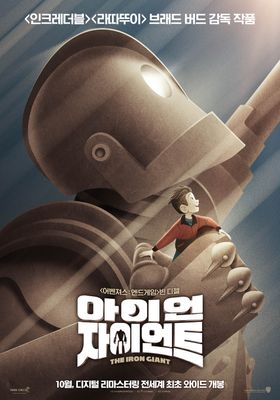 The Iron Giant's Poster