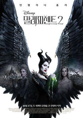 말레피센트 2의 포스터