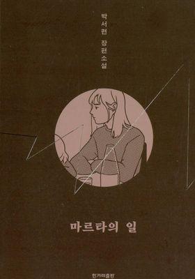 마르타의 일's Poster