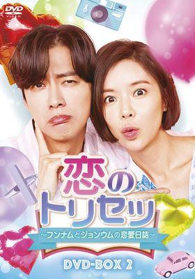『恋のトリセツ~フンナムとジョンウムの恋愛日誌~』のポスター
