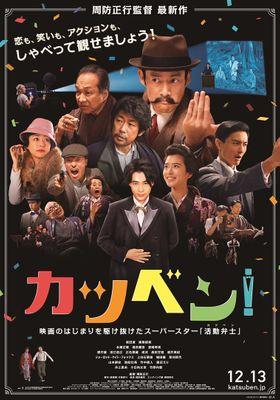 『カツベン!』のポスター