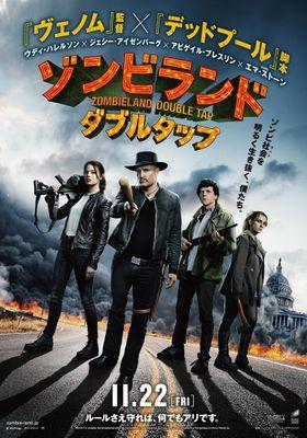 『ゾンビランド ダブルタップ』のポスター